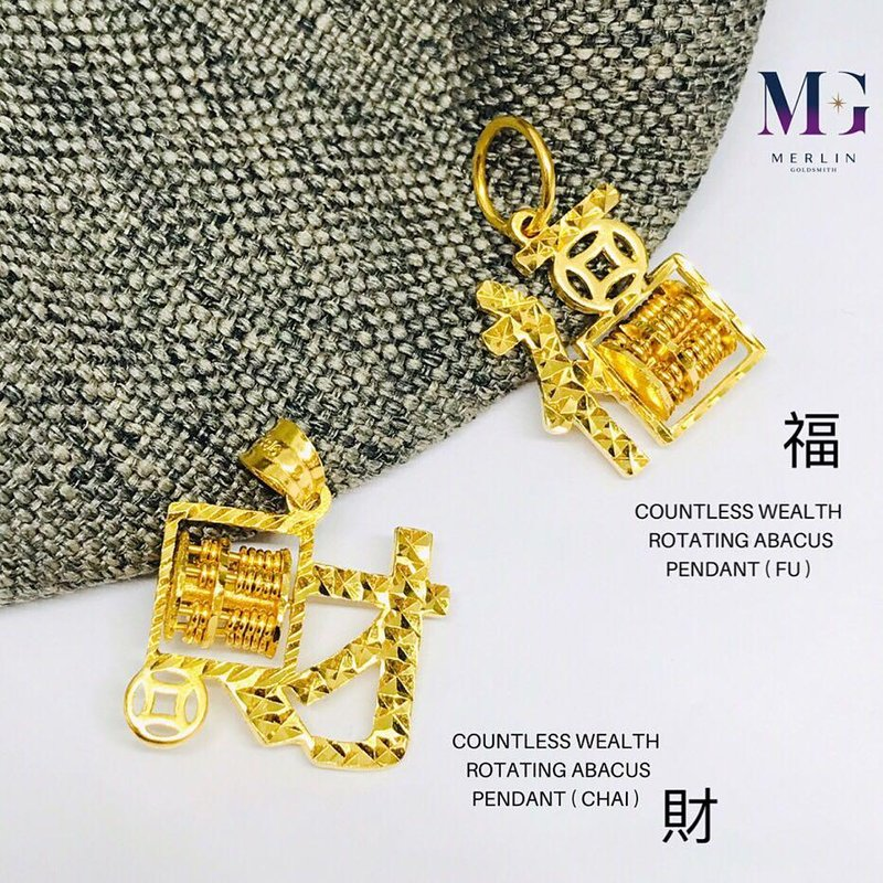 916 Gold Countless Wealth Abacus Pendant
