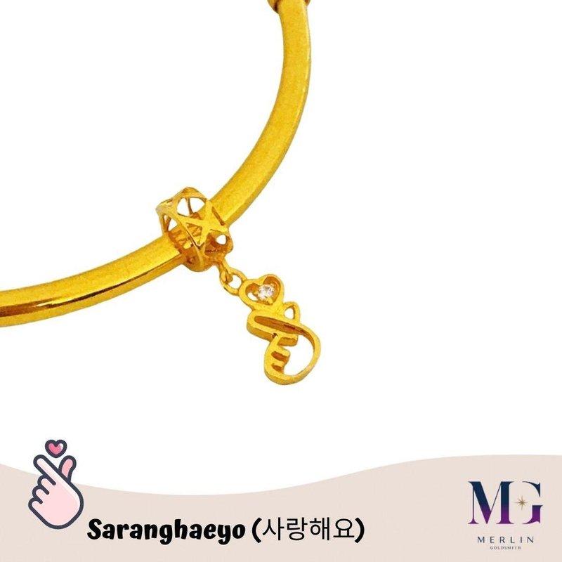 916 Gold Saranghaeyo Charm / Pendant (ILY)